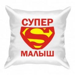 Подушка Супер малыш