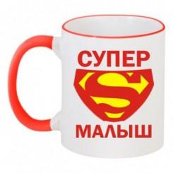 Чашка двухцветная Супер малыш - Moda Print