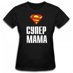 Футболка жіноча SUPER МАМА - Moda Print
