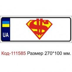 Номер на детскую коляску табличка с именем Супермен