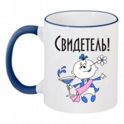 Чашка двокольорова Свідок - Moda Print
