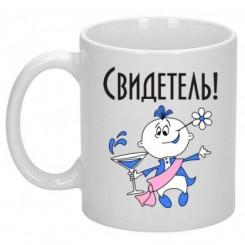Чашка Свідок - Moda Print
