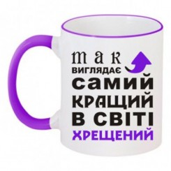 Чашка двухцветная Так выглядит крестный