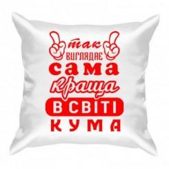 Подушка Так выглядит лучшая кума