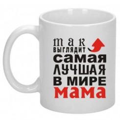 Чашка Так виглядає сама найкраща мама