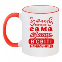 Чашка двухцветная Так выглядит лучшая начальница - Moda Print