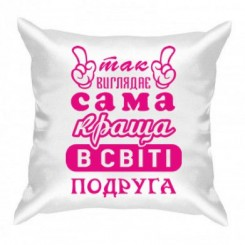 Подушка Так выглядит лучшая подруга - Moda Print