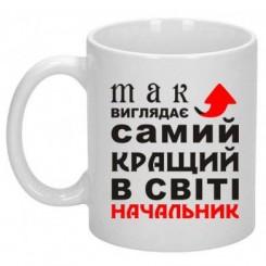 Чашка Так виглядає кращий начальник