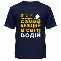Мужская футболка Так выглядит лучший водитель