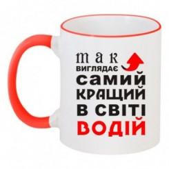 Чашка двокольорова Так виглядає кращий водій - Moda Print