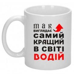 Чашка Так виглядає кращий водій - Moda Print
