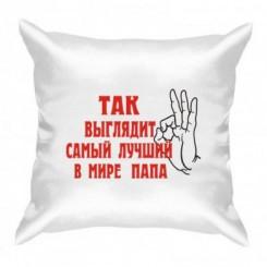 Подушка Так виглядає найкращий у світі ПАПА - Moda Print