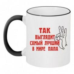 Чашка двокольорова Так виглядає найкращий у світі ПАПА - Moda Print