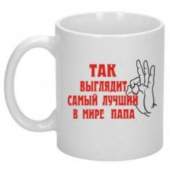 Чашка Так виглядає найкращий у світі ПАПА - Moda Print