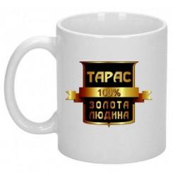 Чашка Тарас золота людина