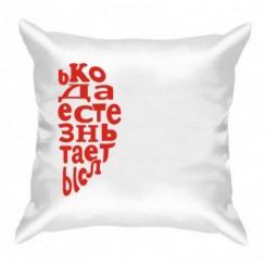 Подушка Только когда мы вместе 2 - Moda Print