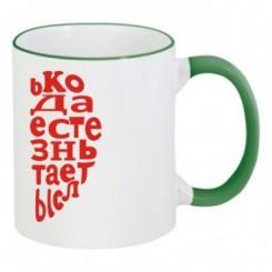Чашка двухцветная Только когда мы вместе 2 - Moda Print