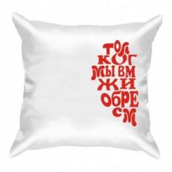 Подушка Тільки коли ми разом - Moda Print