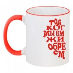Чашка двокольорова Тільки коли ми разом - Moda Print