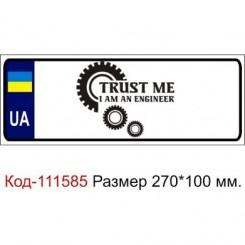 Номер на дитячу коляску табличка з ім'ям Trust me (engineer) - Moda Print