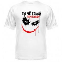 Мужская футболка Ты че такой серьезный? - Moda Print