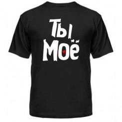 Мужская футболка Ты моё - Moda Print