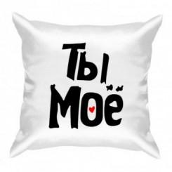 Подушка Ты моё - Moda Print