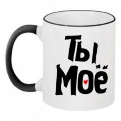 Чашка двухцветная Ты моё - Moda Print