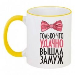 Чашка двокольорова Вдало вийшла заміж - Moda Print