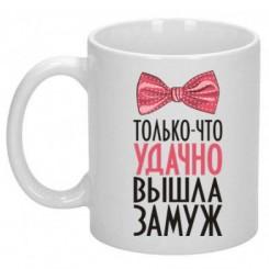Чашка Вдало вийшла заміж - Moda Print