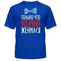Футболка чоловіча Вдало одружився - Moda Print