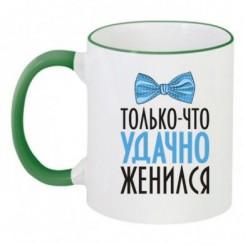 Чашка двокольорова Вдало одружився - Moda Print