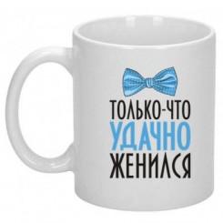 Чашка Вдало одружився - Moda Print