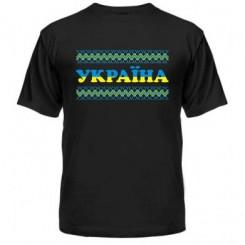 Мужская футболка Украина орнамент - Moda Print