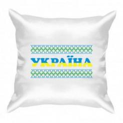 Подушка Украина орнамент - Moda Print