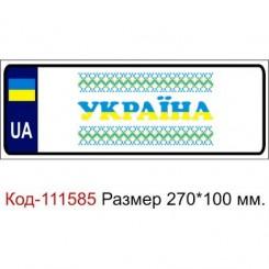 Номер на дитячу коляску табличка з ім'ям Україна орнамент - Moda Print