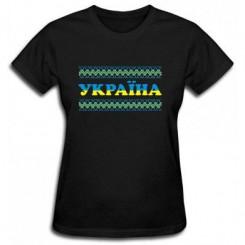 Футболка женская Украина орнамент - Moda Print