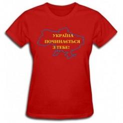 Футболка женская Україна починається з тебе - Moda Print