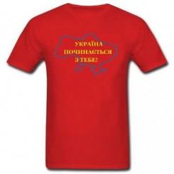 Футболка детская Україна починається з тебе
