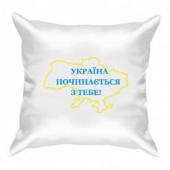 Подушка Україна починається з тебе - Moda Print