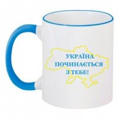 Чашка двокольорова Україна починається з тебе - Moda Print