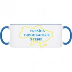 Кружка двокольорова Україна починається з тебе - Moda Print