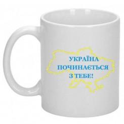 Чашка Україна починається з тебе - Moda Print