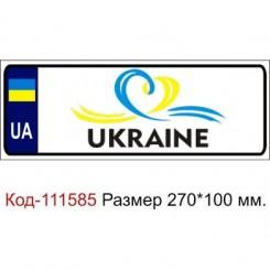 Номер на дитячу коляску табличка з ім'ям UKRAINE (Сердечко з стрічкою)