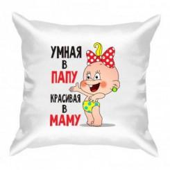 Подушка Умная в папу красивая в маму - Moda Print