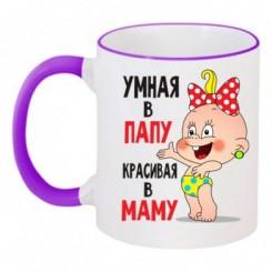 Чашка двухцветная Умная в папу красивая в маму - Moda Print