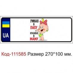 Номер на детскую коляску табличка с именем Умная в папу красивая в маму - Moda Print
