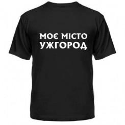 Футболка чоловіча Ужгород мій Місто - Moda Print