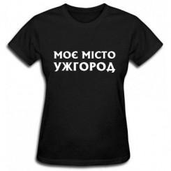 Футболка жіноча Ужгород мій Місто - Moda Print