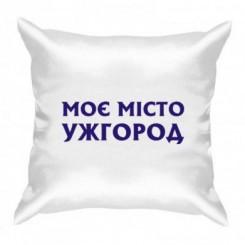 Подушка Ужгород мій Місто - Moda Print